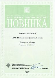 "LLC ""'Murashinskiy plywood plant"" was awarded the title of Diplomant of all-Russian competition within the framework of the program ""100 Best Goods of Russia "".. Photo №2"