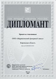 "LLC ""'Murashinskiy plywood plant"" was awarded the title of Diplomant of all-Russian competition within the framework of the program ""100 Best Goods of Russia "".. Photo №1"